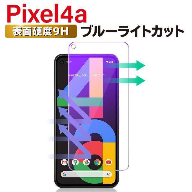 Google Pixel4a 人気激安 バーゲンセール 保護フィルム グーグルピクセル4a PIXEL4A 4g googlepixel4a ガラスフィルム 強化ガラス ブルーライトカット