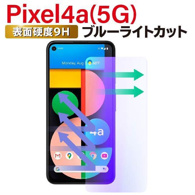 Google Pixel4a 5G 保護フィルム ブルーライトカット グーグルピクセル4a ガラスフィルム googlepixel4a5g 強化ガラス 待望 5g 送料無料でお届けします PIXEL4A