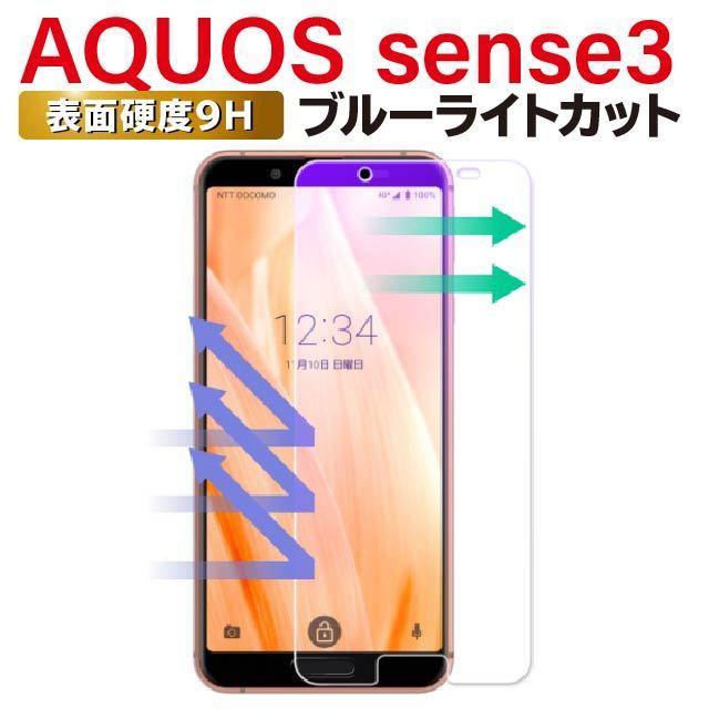 AQUOS sense3 保護フィルム アクオスセンス3 basic 税込 ブルーライトカット lite 値引き ガラスフィルム SHV48 SHV45 強化ガラス SH-02M
