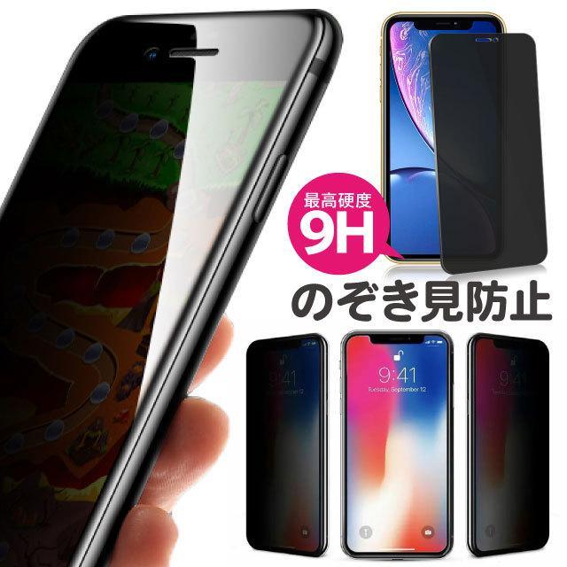公式サイト iphone 保護フィルム 覗き見防止 新作続 iphone12 mini pro max 第2世代 のぞき見防止 iphone11 強化ガラス iphone8 ガラスフィルム se