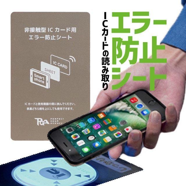 電磁波干渉防止シート 割り引き 供え ICカード スマートフォン 防磁シート 読み取り エラー防止 iPhone エラーシート XPERIA 磁気干渉防止