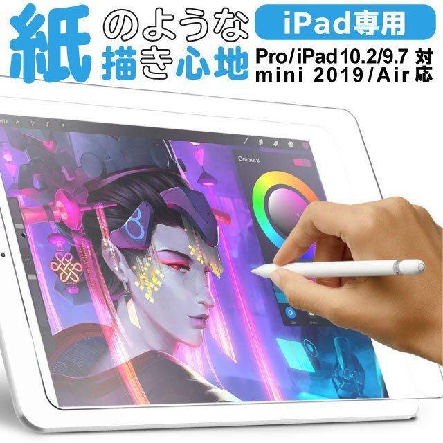 iPad 第8世代 フィルム 10.2 2020 air4 正規認証品 新規格 10.5 保護フィルム 第7世代 ペーパーライク 2019 商店 非光沢 反射低減 アンチグレア