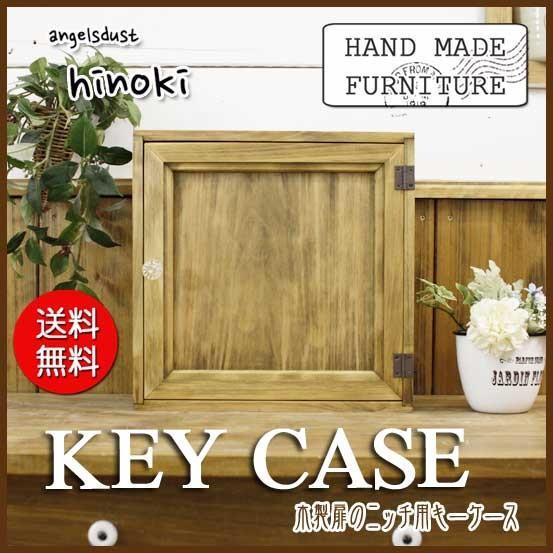 キーケース 木製 木製 ひのき 木製扉 フック10個 パンプキンノブ 正方形30×10×30cm 角型ニッチ埋め込みタイプ アンティークブラウン 受注製作