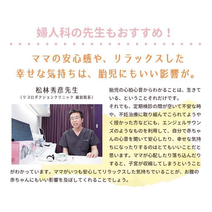 胎児超音波心音計 エンジェルサウンズ JPD-100S mini Angelsounds 送料無料|angelsounds-shop|11