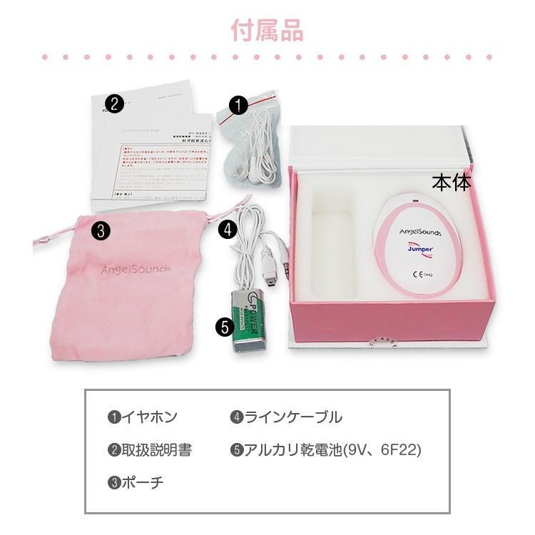 胎児超音波心音計 エンジェルサウンズ JPD-100S mini Angelsounds 送料無料|angelsounds-shop|13