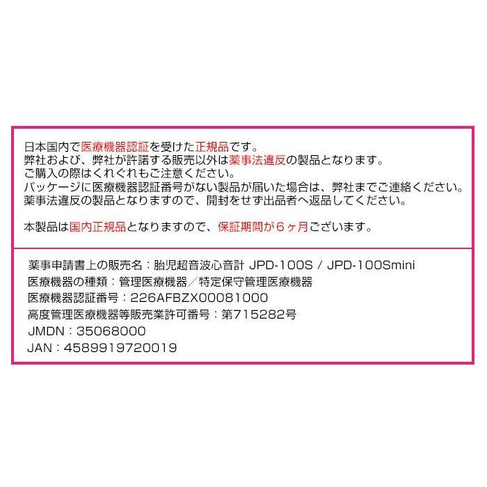 胎児超音波心音計 エンジェルサウンズ JPD-100S mini Angelsounds 送料無料|angelsounds-shop|14