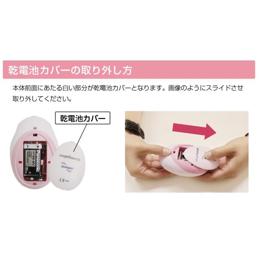 胎児超音波心音計 エンジェルサウンズ JPD-100S mini Angelsounds 送料無料|angelsounds-shop|17