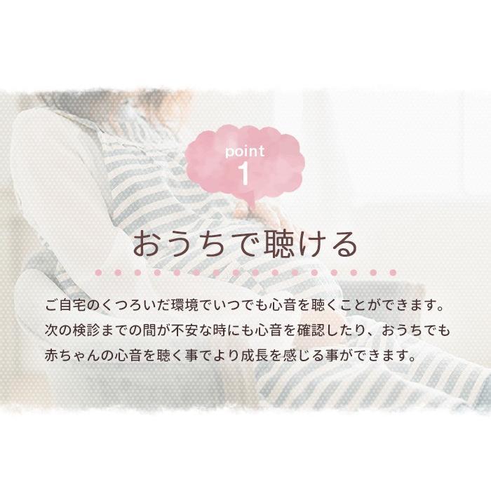 胎児超音波心音計 エンジェルサウンズ JPD-100S mini Angelsounds 送料無料|angelsounds-shop|05
