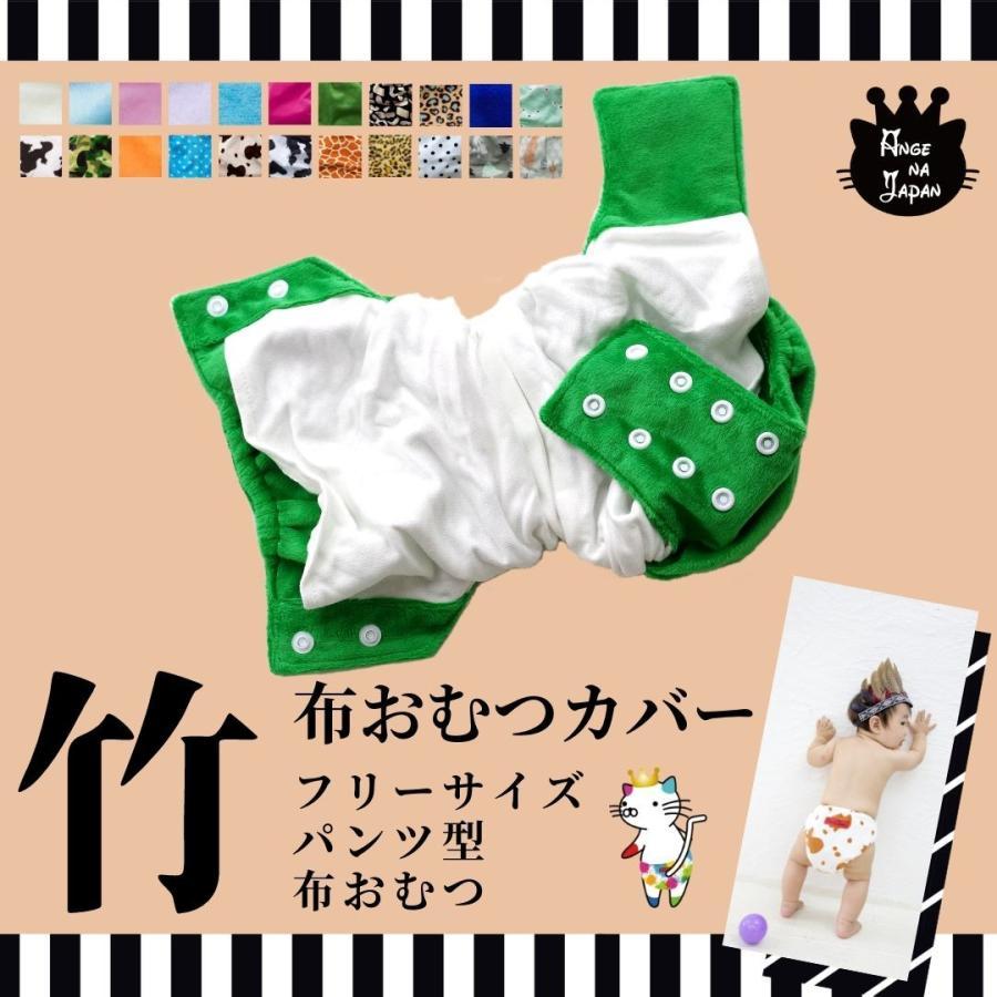バンブーおむつカバーアンジーナジャパンAnge na Japan竹布のオーガニック布おむつカバーポケットタイプ angena-shop