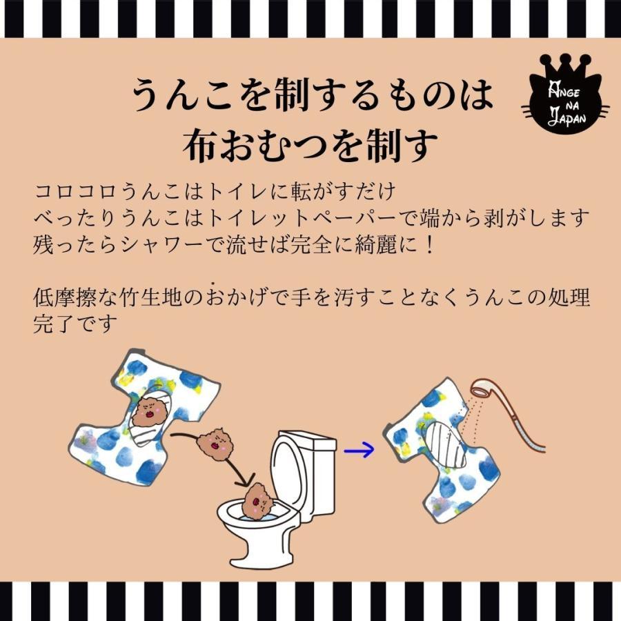 バンブーおむつカバーアンジーナジャパンAnge na Japan竹布のオーガニック布おむつカバーポケットタイプ angena-shop 11