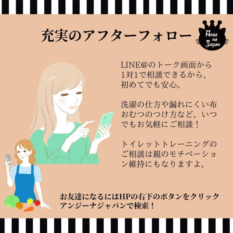 バンブーおむつカバーアンジーナジャパンAnge na Japan竹布のオーガニック布おむつカバーポケットタイプ angena-shop 12
