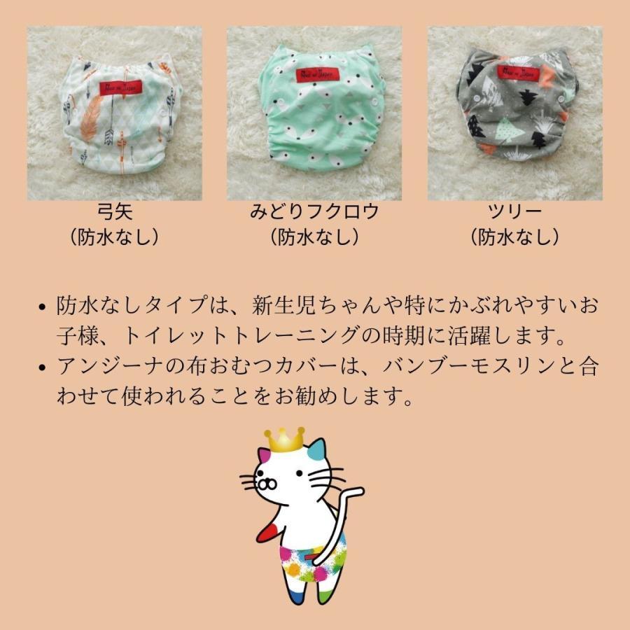 バンブーおむつカバーアンジーナジャパンAnge na Japan竹布のオーガニック布おむつカバーポケットタイプ angena-shop 04