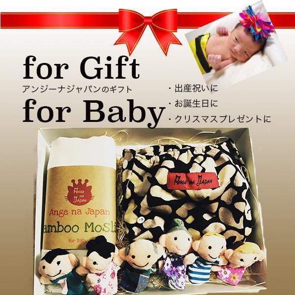 アンジーナのギフトAnge na Japanバンブーおむつカバーとバンブーモスリンと可愛いパペットのセット|angena-shop