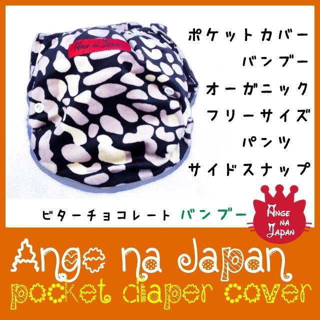 アンジーナのギフトAnge na Japanバンブーおむつカバーとバンブーモスリンと可愛いパペットのセット|angena-shop|04