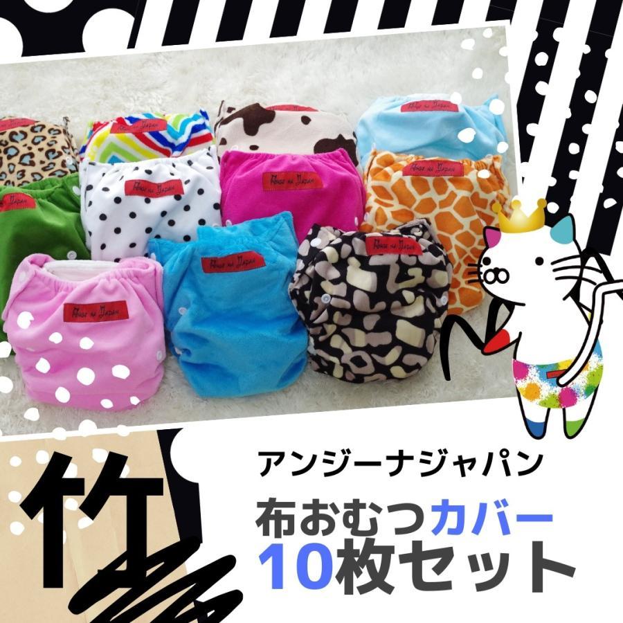 竹布バンブーおむつカバー10枚セットバンブーモスリン5枚付きAnge na Japan angena-shop
