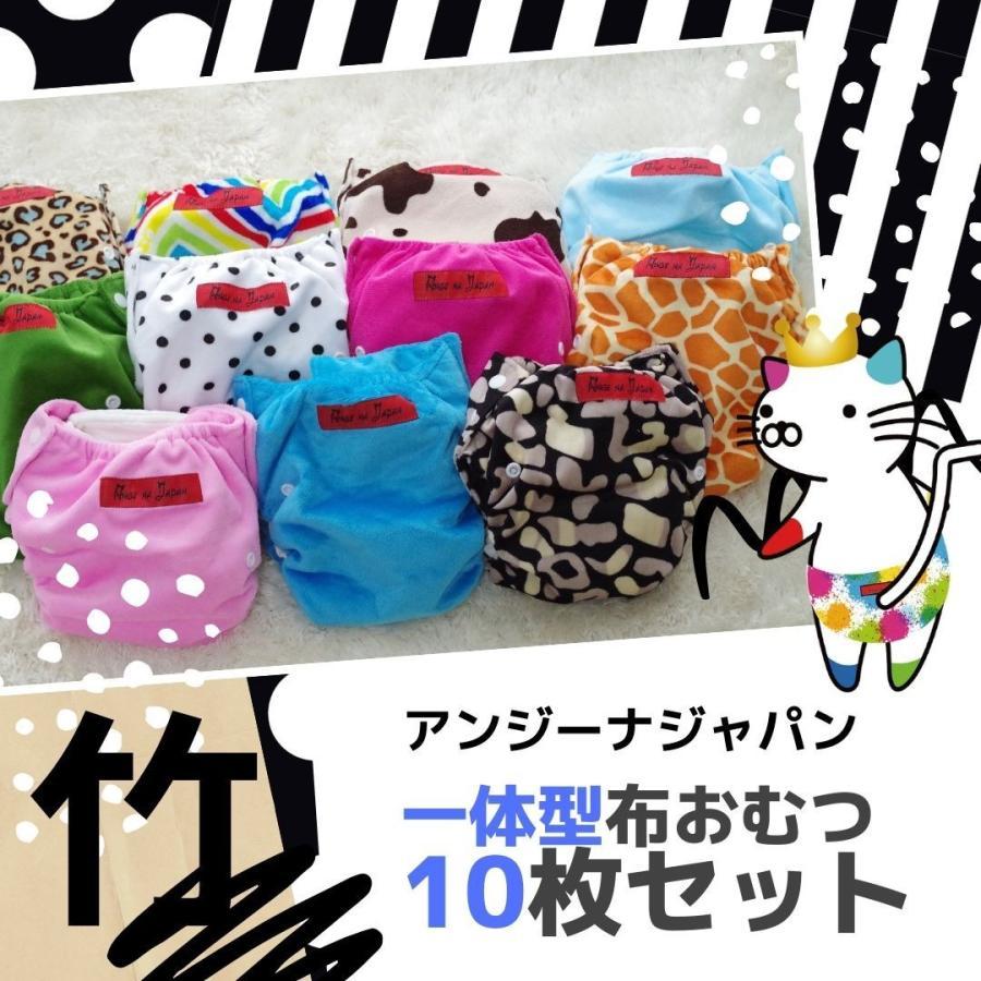 一体型竹布バンブーおむつ10枚セットバンブーモスリン5枚付きAnge na Japan|angena-shop