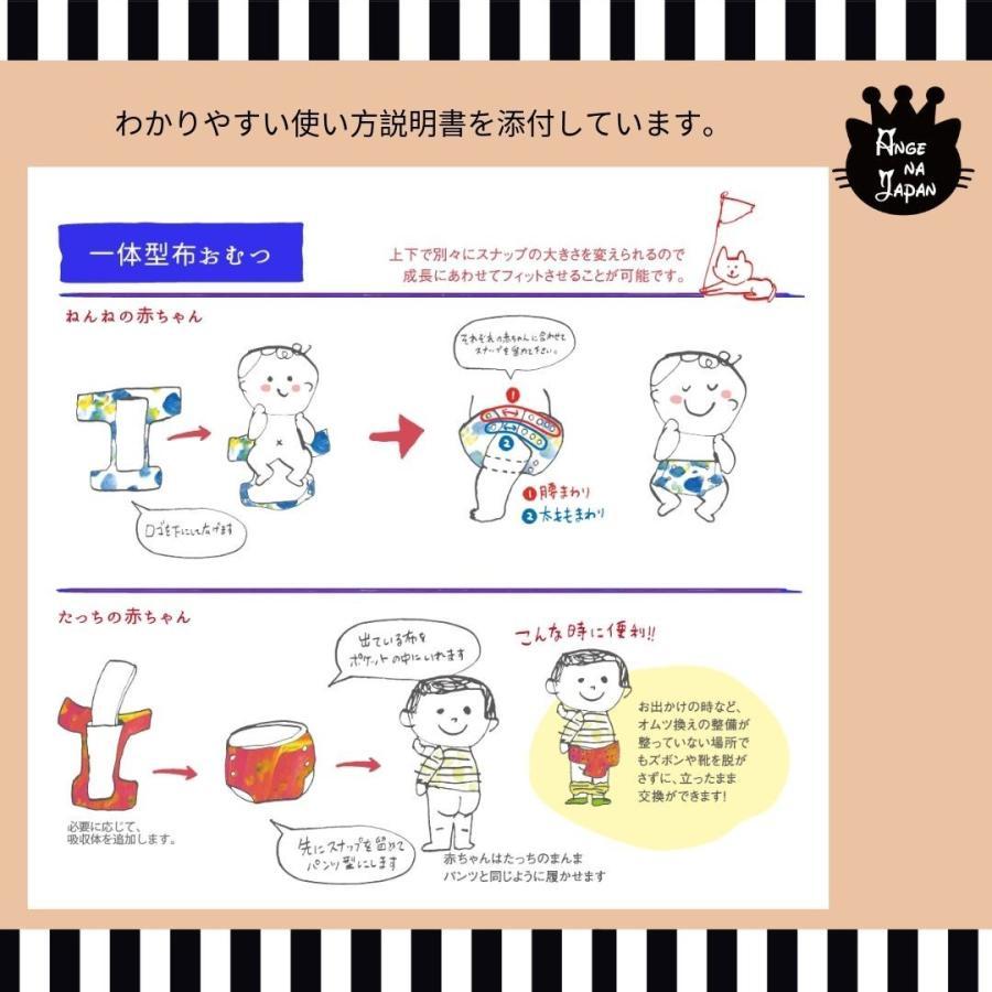 一体型竹布バンブーおむつ10枚セットバンブーモスリン5枚付きAnge na Japan|angena-shop|10