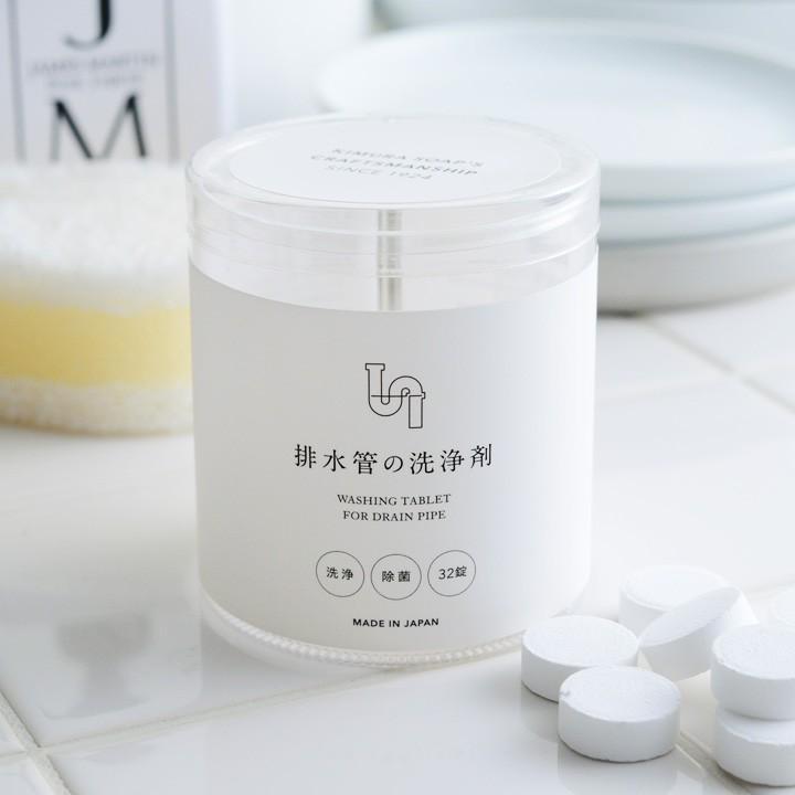 排水管の洗浄剤 セール特価 日本製 木村石鹸 即出荷