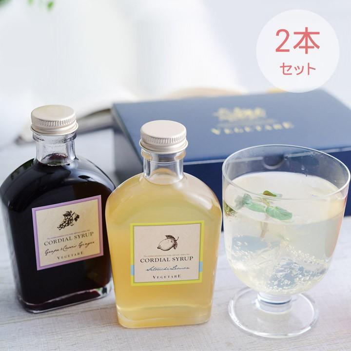 ベジターレ コーディアルシロップ2本セット BOX入 有名な 瀬戸内レモン 葡萄カシスジンジャー 大注目