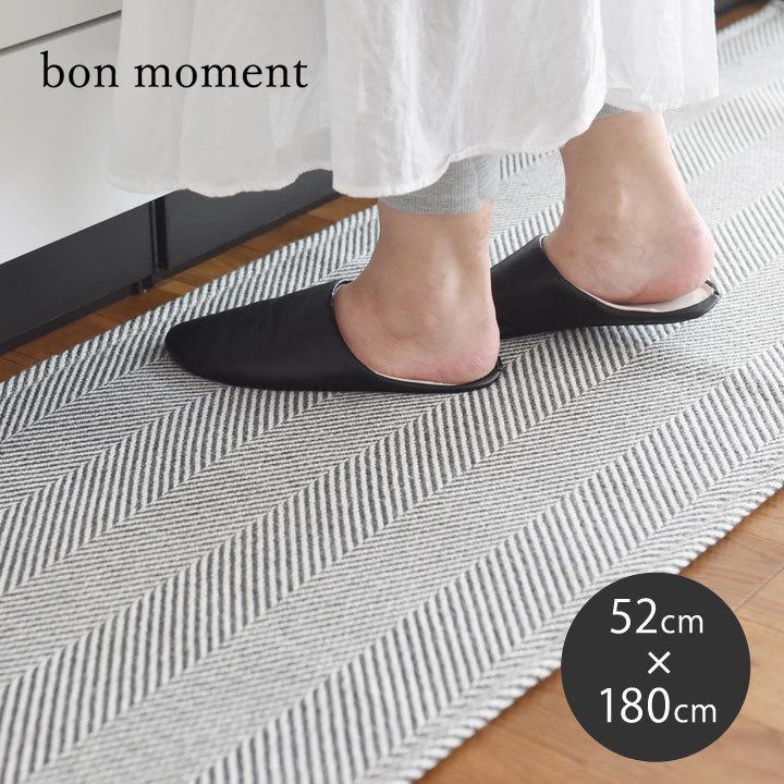 お得セット 春の新作シューズ満載 bon moment 奥行き広めの洗えるキッチンマット 52×180cm ボンモマン