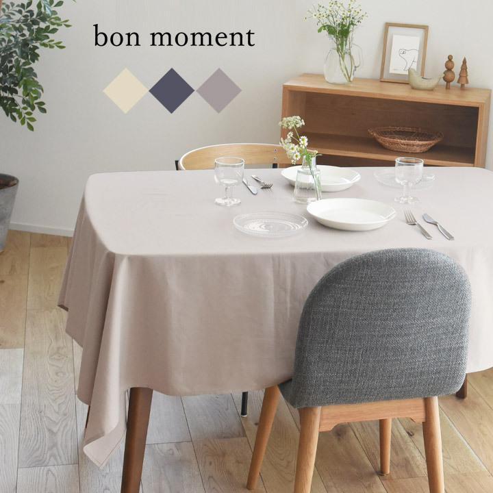 bon moment 撥水 シワになりにくい 130×180cm ボンモマン ◆高品質 リネン混テーブルクロス 値引き