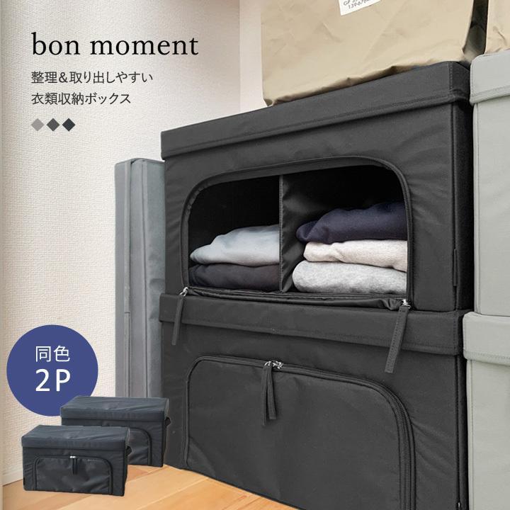 2個セット bon 豪華な moment 整理 ボンモマン 衣類収納ボックス 取り出しやすい 10%OFF 現品