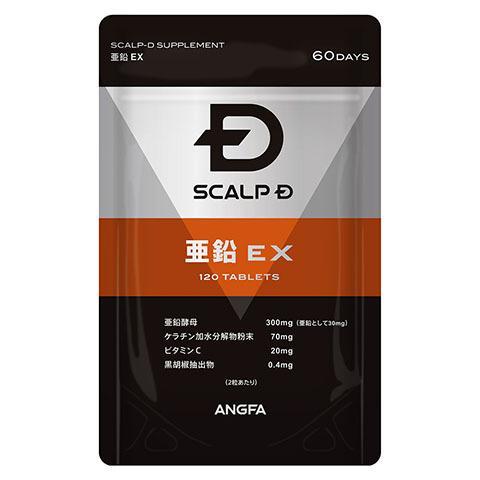 本日限定 亜鉛 サプリ ◆セール特価品◆ サプリメント 亜鉛EX 2ヶ月分