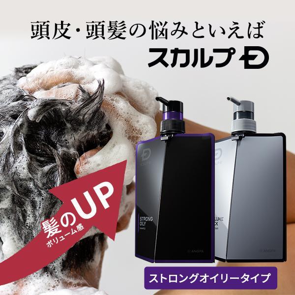 スカルプD 薬用スカルプシャンプー ストロングオイリー 2点セット パック 秀逸 超脂性肌用 送料無料 人気の定番