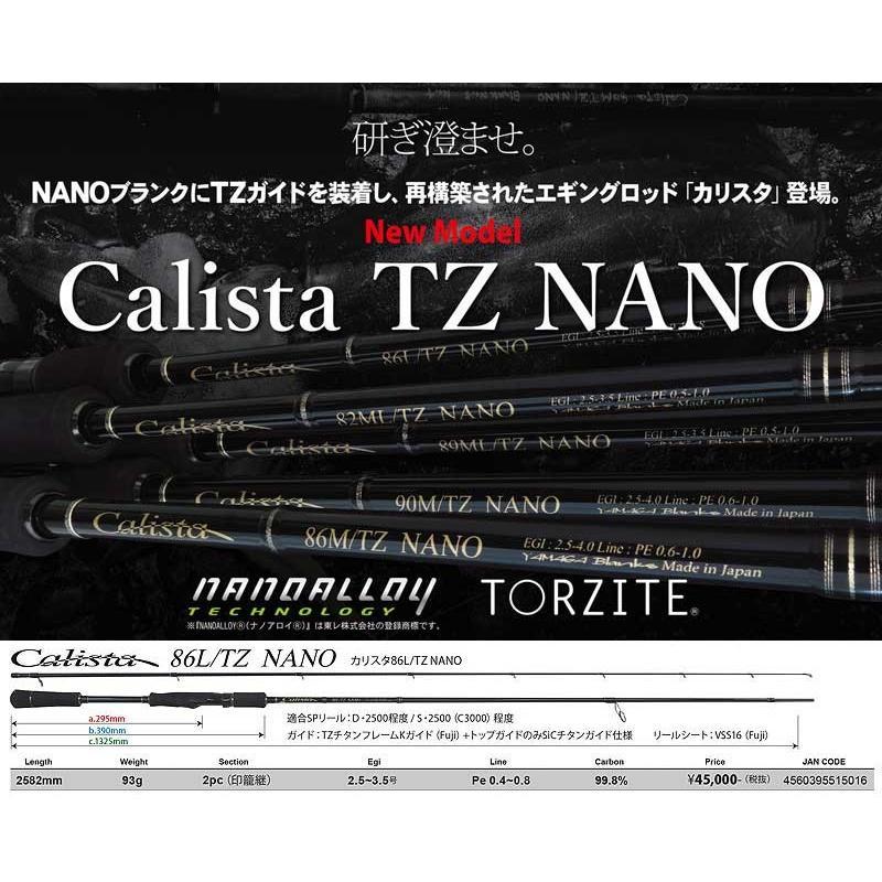 ヤマガブランクス エギングロッド Calista(カリスタ) 86L TZ NANO