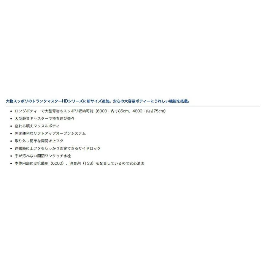 ダイワ (Daiwa) トランクマスターHD S 4800 ブラック|anglersweb|02