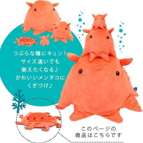 メンダコ ぬいぐるみ Sサイズ animal-hyakka 02