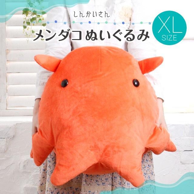 メンダコ ぬいぐるみ XLサイズ|animal-hyakka