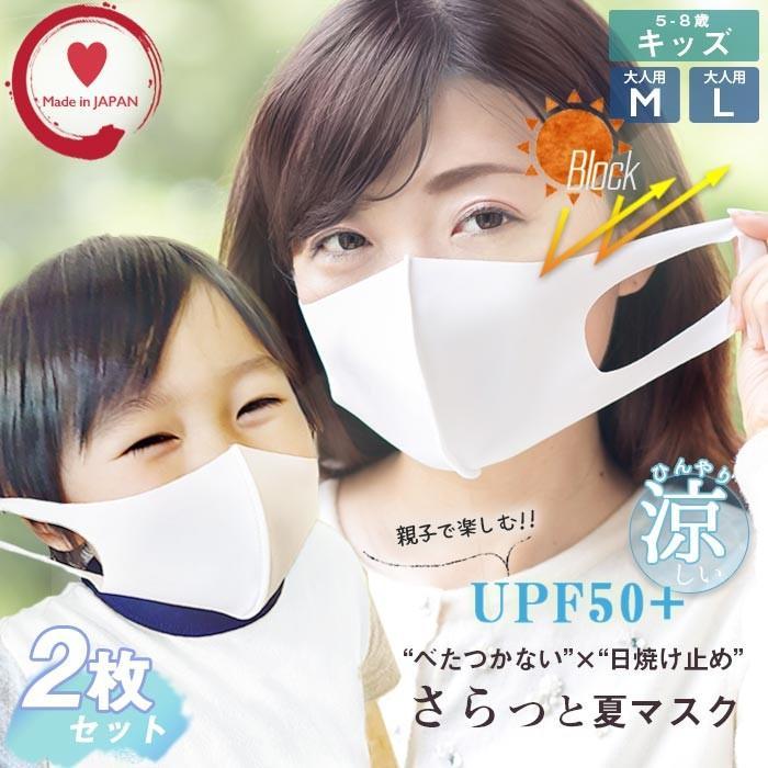 子供 夏 用 マスク 日本 製