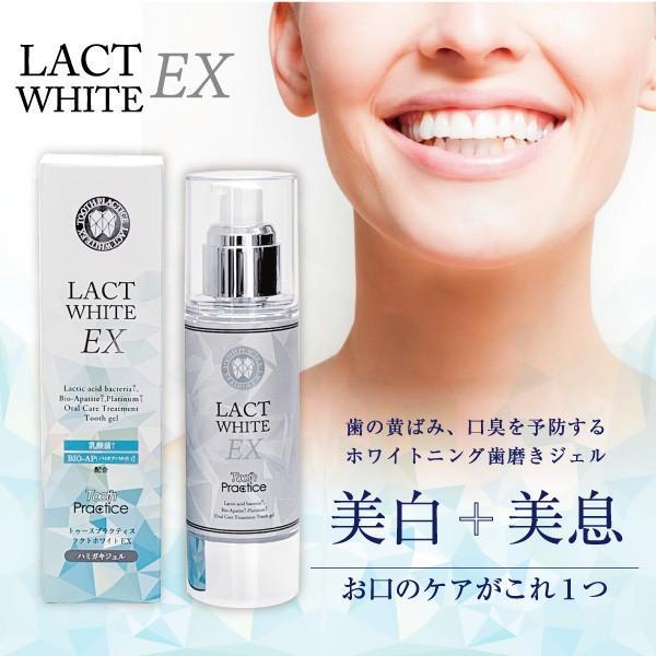 歯磨き粉 トゥースプラクティス Lact White EX ラクトホワイト EX 80g 美白 ホワイトニング オーラルケア 口臭 虫歯|animato066210