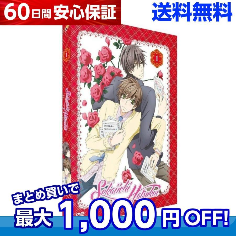 初恋 アニメ 一 無料 世界