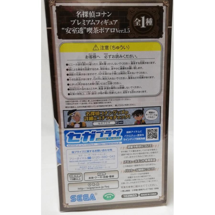 名探偵コナンフィギュア〜安室 透〜喫茶アポロVer. animeni 03