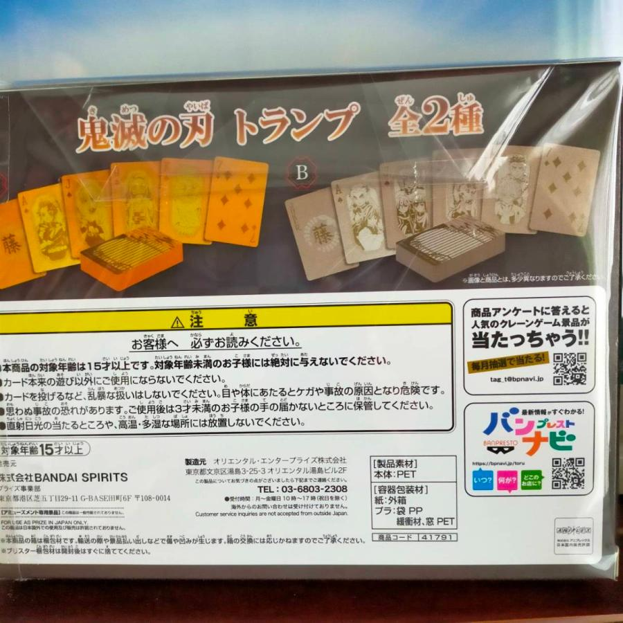 鬼滅の刃トランプ animeni 04