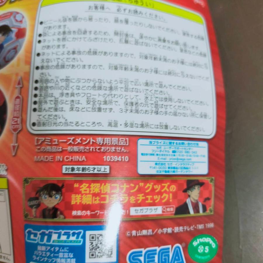 名探偵コナン サッカーボール animeni 04
