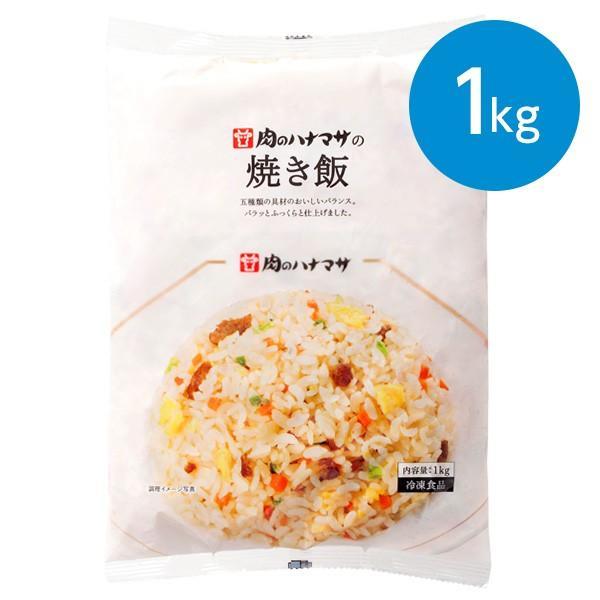 焼き飯(1kg)※冷凍食品|animo-store
