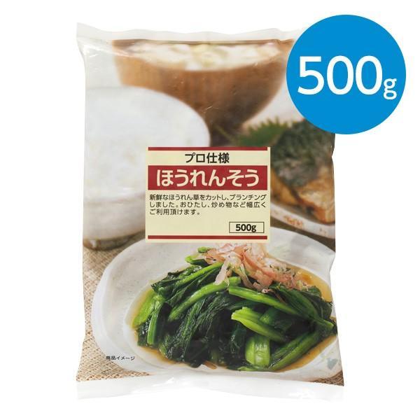ほうれんそう(500g)※冷凍食品|animo-store