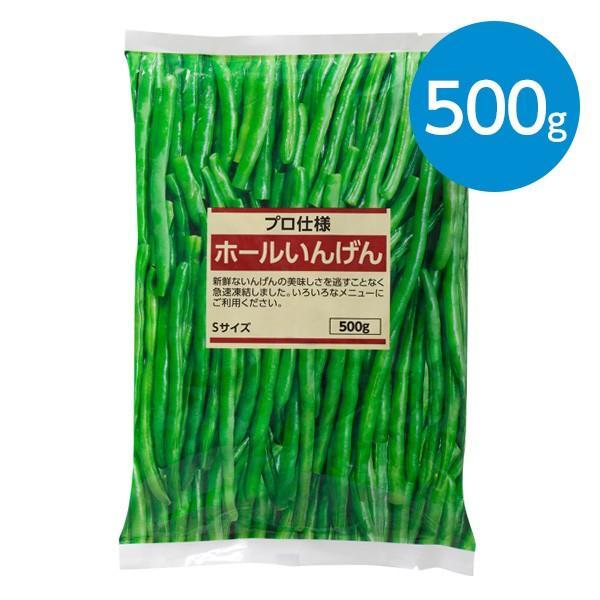 ホールいんげんSサイズ(500g)※冷凍食品|animo-store