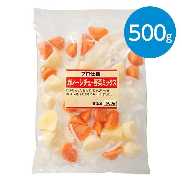 カレー・シチュー野菜ミックス(500g)※冷凍食品|animo-store