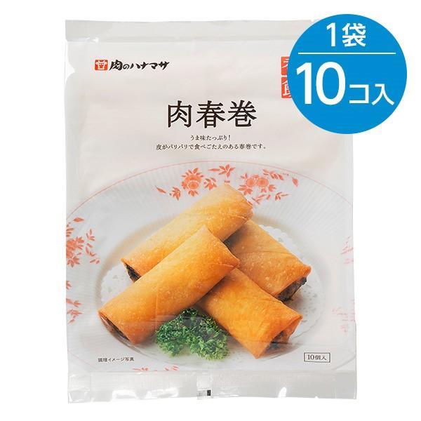 肉春巻(40g×10個入)※冷凍食品|animo-store