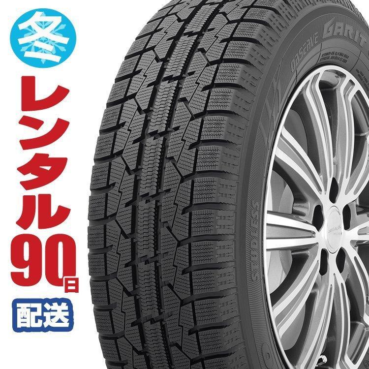 (レンタル タイヤ お届け用)(90日間) スバル インプレッサ スポーツ GT2、GT3、GT6、GT7 年式:H28· 205/50R17