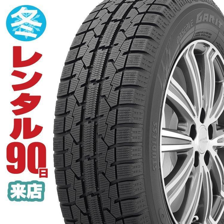 (レンタル タイヤ ご来店用)(90日間) トヨタ ハリアー AXUH80、AXUH85 年式:R2·  225/65R17