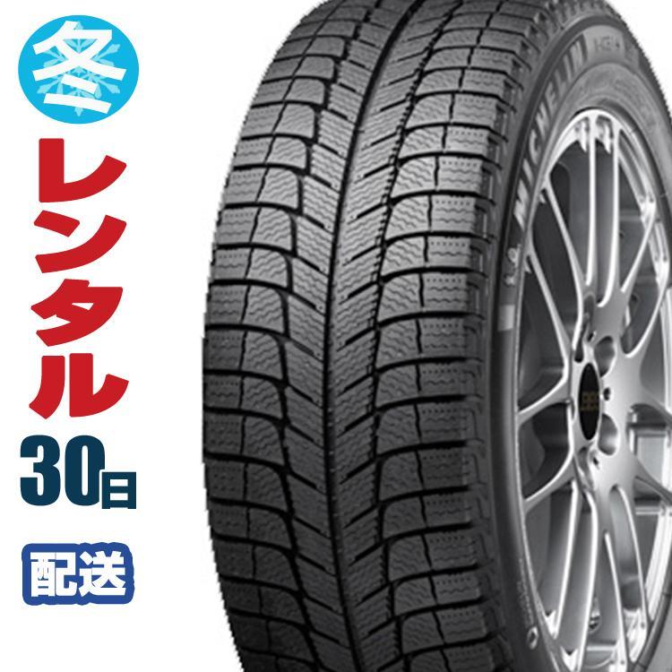 (レンタル タイヤ お届け用)(30日間) フォルクスワーゲン ゴルフ7 AUCJZ、AUCPT、AUCUK、AUCHH 年式:H25· 205/55R16