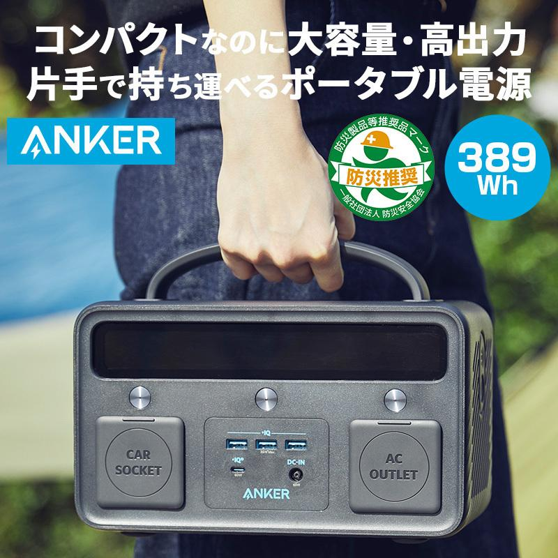 Anker PowerHouse II 400 ポータブル電源 108 000mAh 389Wh 純正弦波 オリジナル 60W入出力 搭載 PSE認証済 PowerIQ 3.0 ランキングTOP10 AC300W Gen2 PD対応