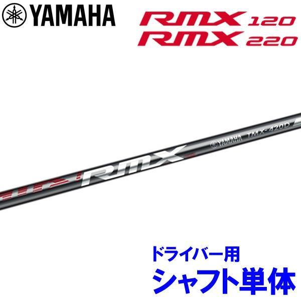ヤマハ RMX ドライバー用 シャフト単品 オリジナル TMX-420D 2019モデル 日本仕様