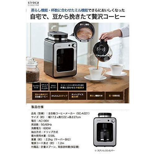 siroca 全自動コーヒーメーカー SC-A221 ステンレスシルバー 新ブレード搭載 [ガラスサーバー/静音/粒度均一/ミル内蔵4段階/豆・粉両対|anr-trading|06