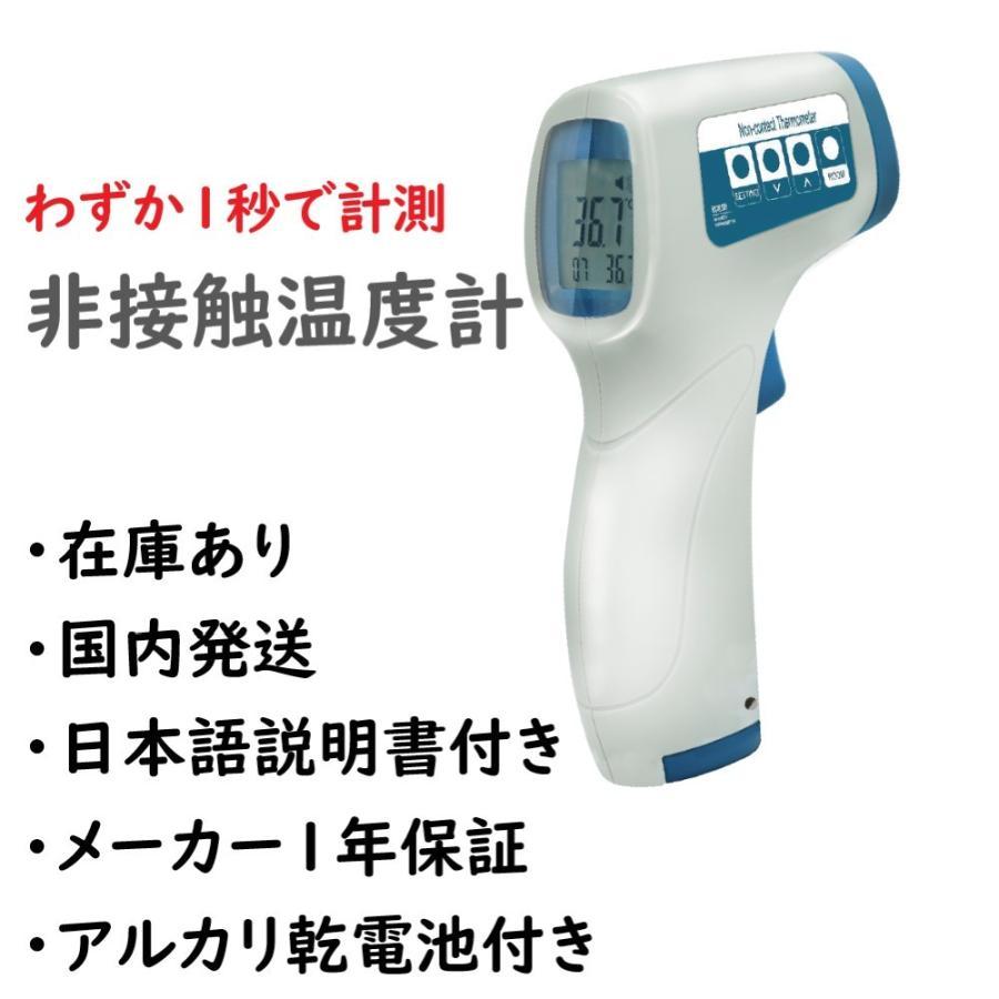 非接触体温計 在庫あり 国内発送 人気 おすすめ 日本語説明書付き メーカー1年保証 乾電池付き おでこ 検温器 非接触温度計 与え